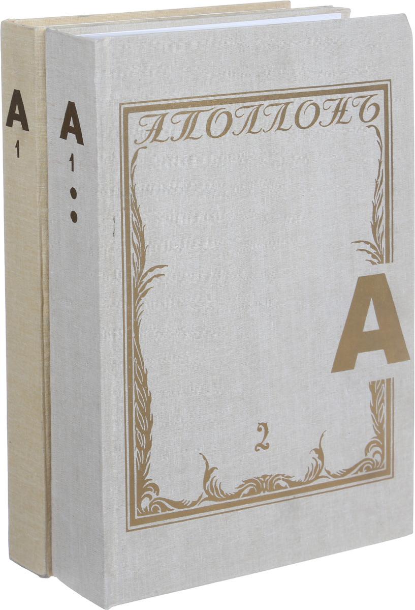 Альманах Аполлон. Первый том (комплект из 2 книг) исход комплект из 2 книг