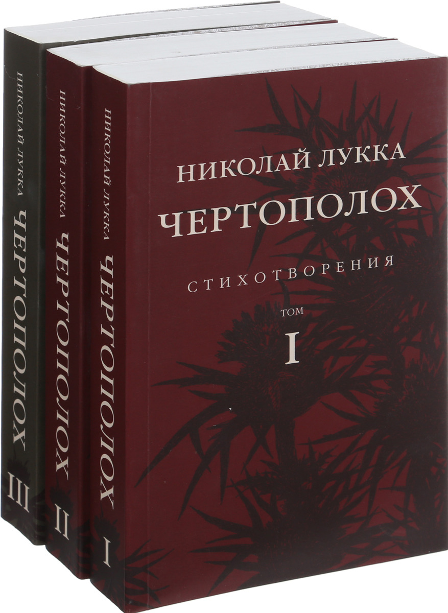 Николай Лукка Чертополох (комплект из 3 книг)