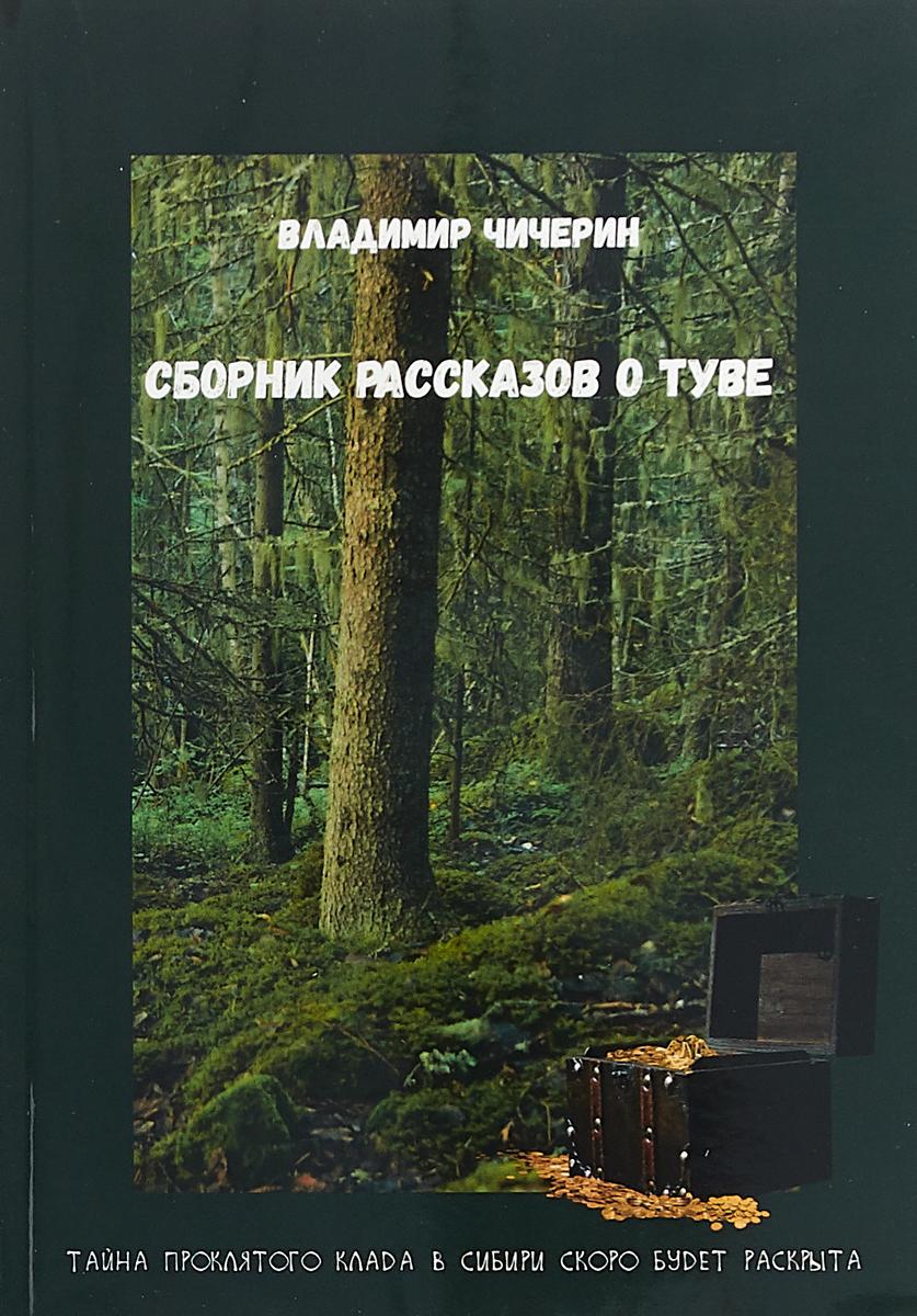 Владимир Чичерин Сборник рассказов о Туве