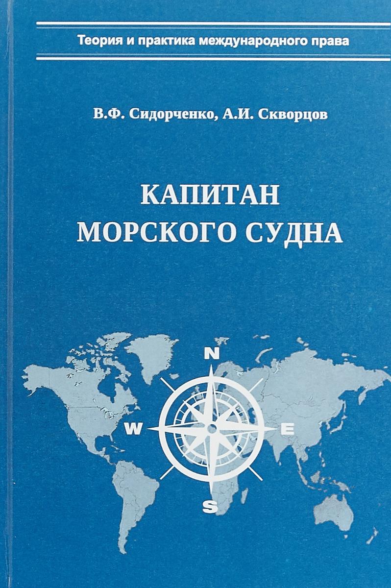 В. Ф. Сидорченко, А. И. Скворцов Капитан морского судна