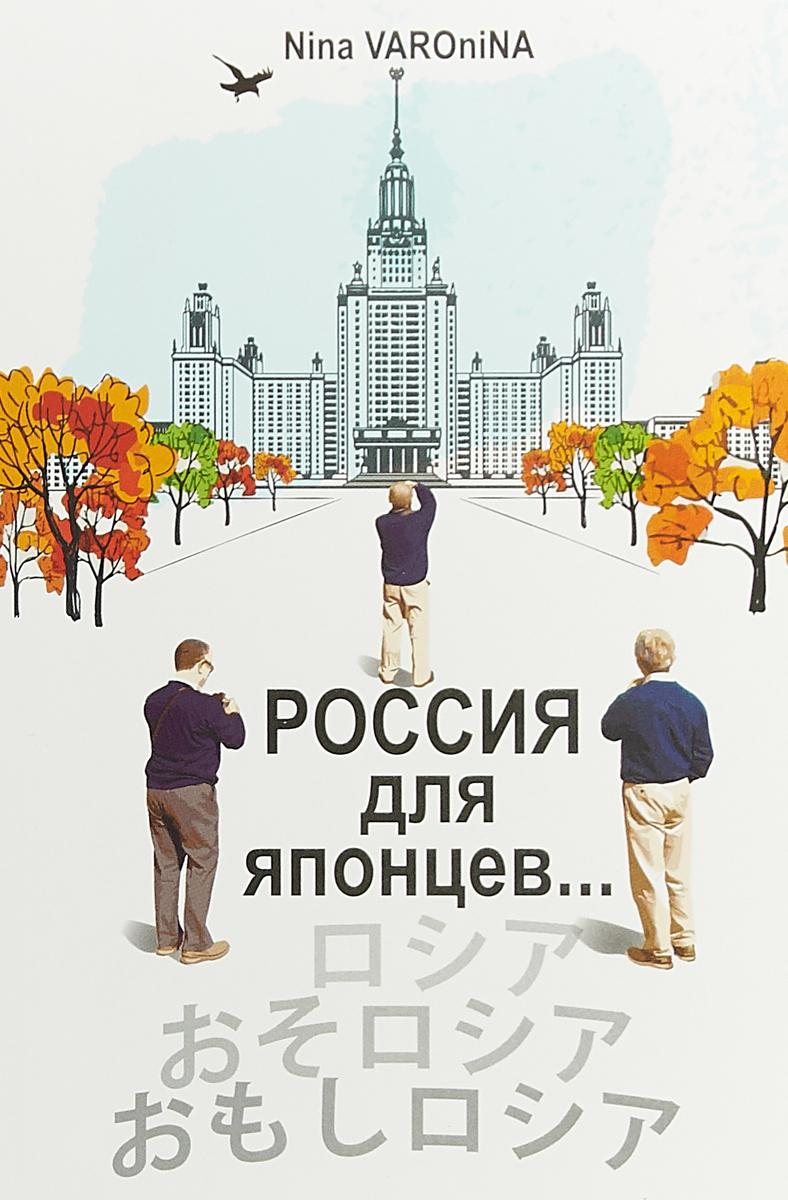 Н. Варонина Россия для японцев