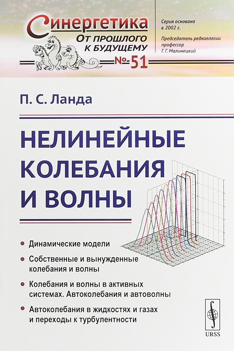 П. С. Ланда Нелинейные колебания и волны