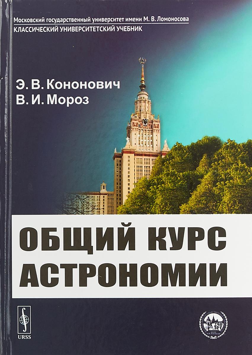 Э. В. Кононович, В. И. Мороз Общий курс астрономии кононович э мороз в общий курс астрономии