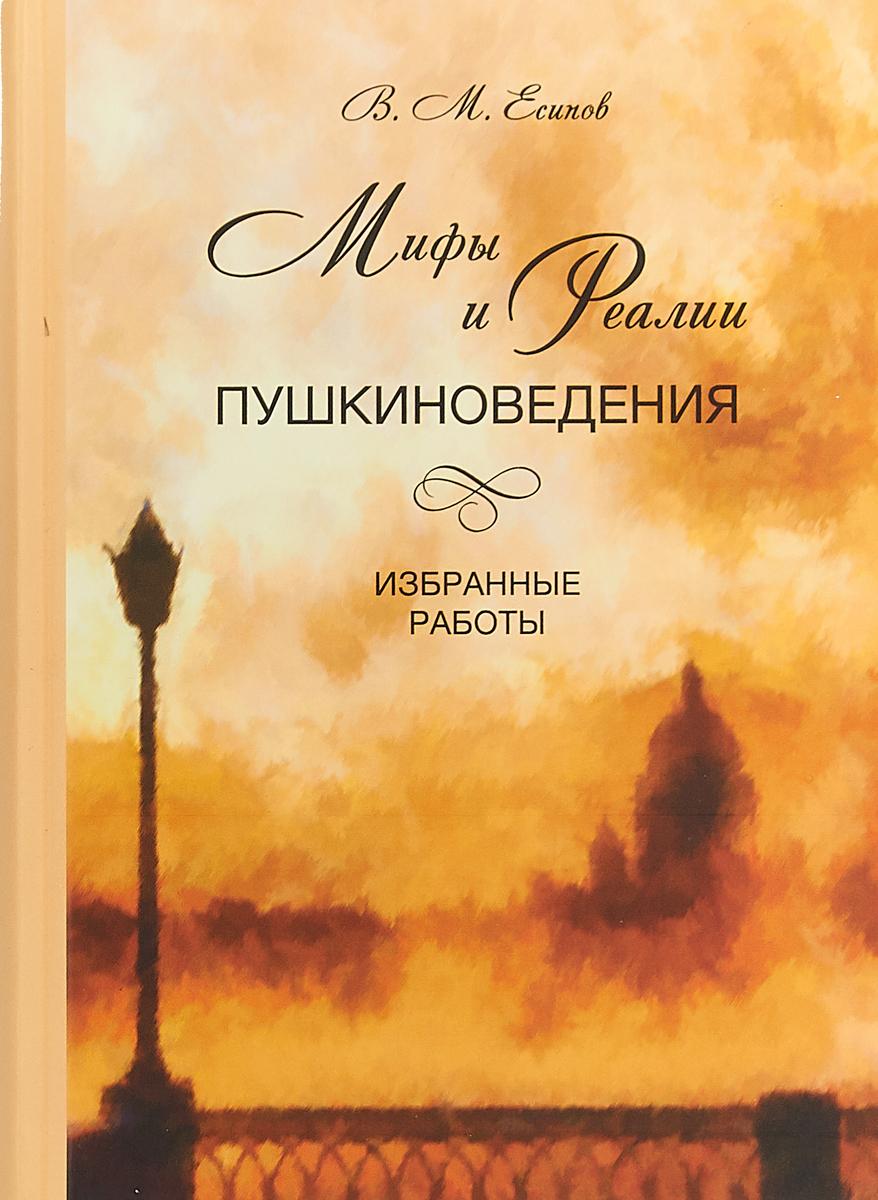 В. М. Есипов Мифы и реалии пушкиноведения. Избранные работы есипов в м шаламов