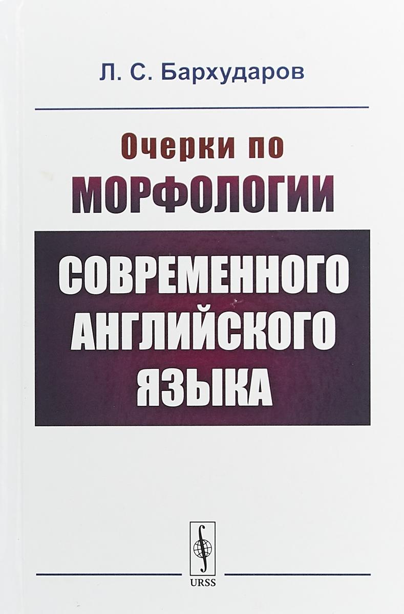 Л. С. Бархударов Очерки по морфологии современного английского языка