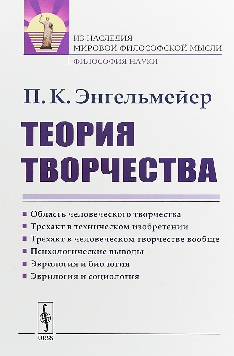 П. К. Энгельмейер Теория творчества