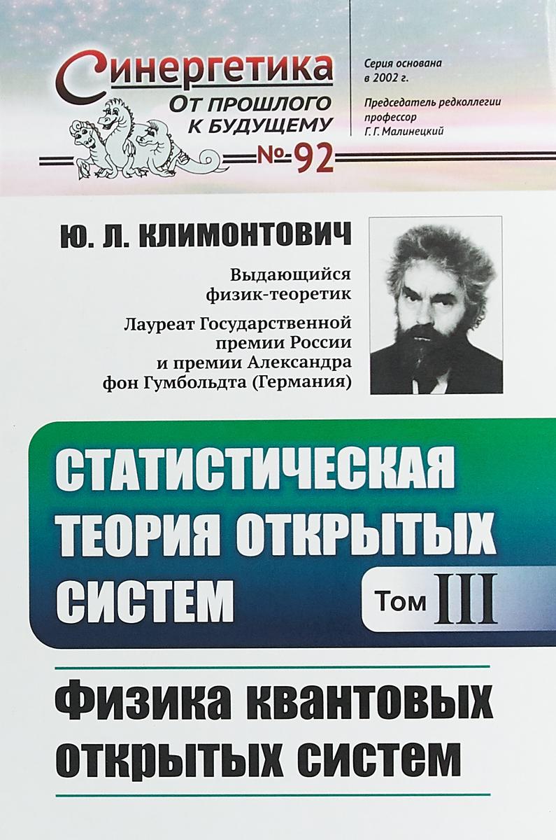 Ю. Л. Климонтович Статистическая теория открытых систем. Том 3. Физика квантовых открытых систем удивительные атомы