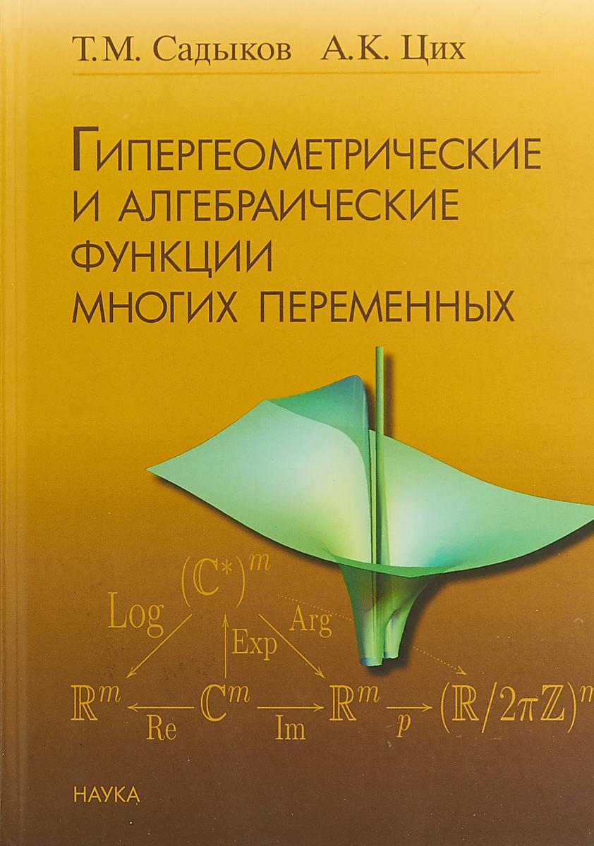 Гипергеометрические и алгебраические функции многих переменных, Т. М. Садыков, А. К. Цих