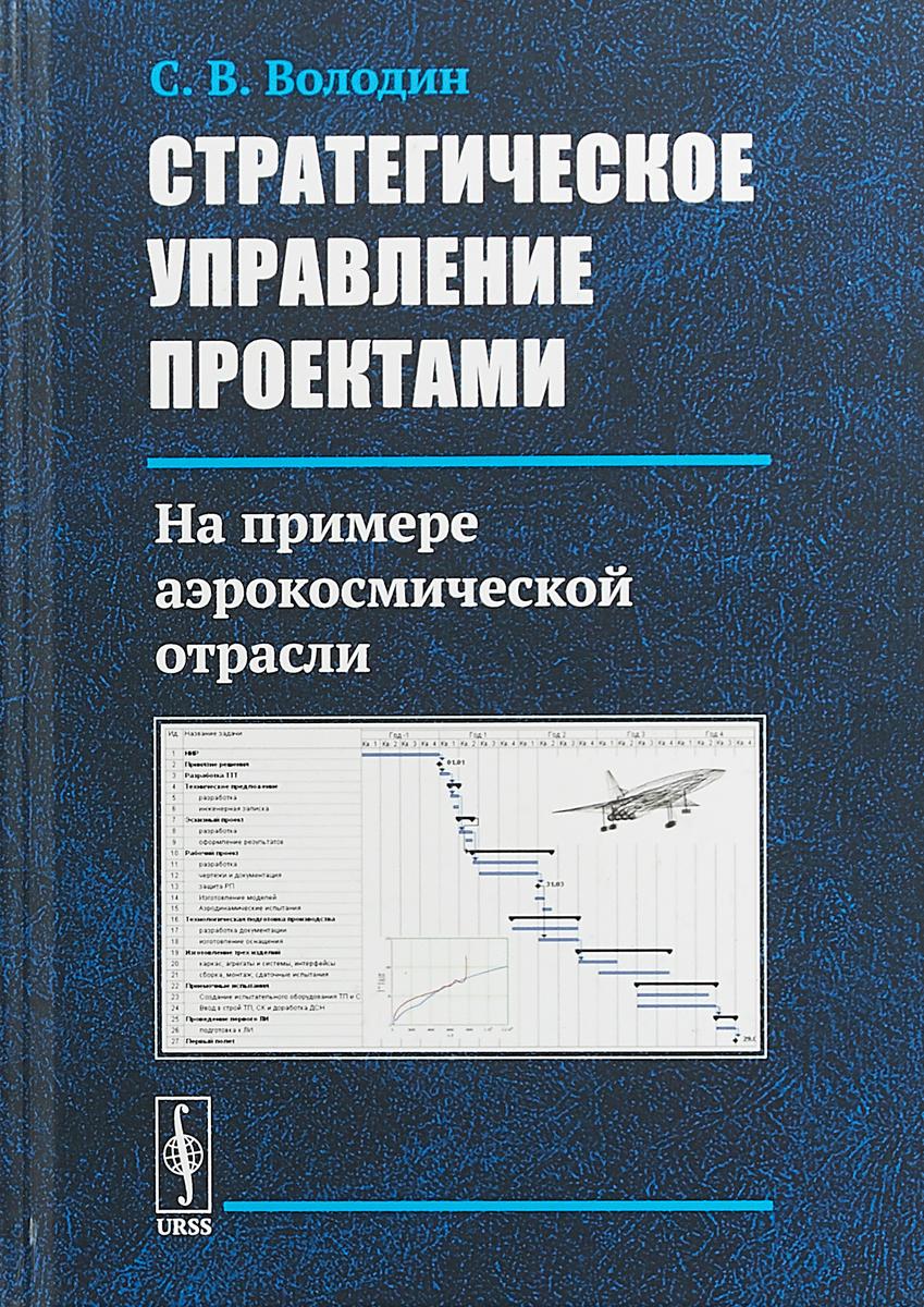 С. В. Володин. Стратегическое управление проектами. На примере аэрокосмической отрасли