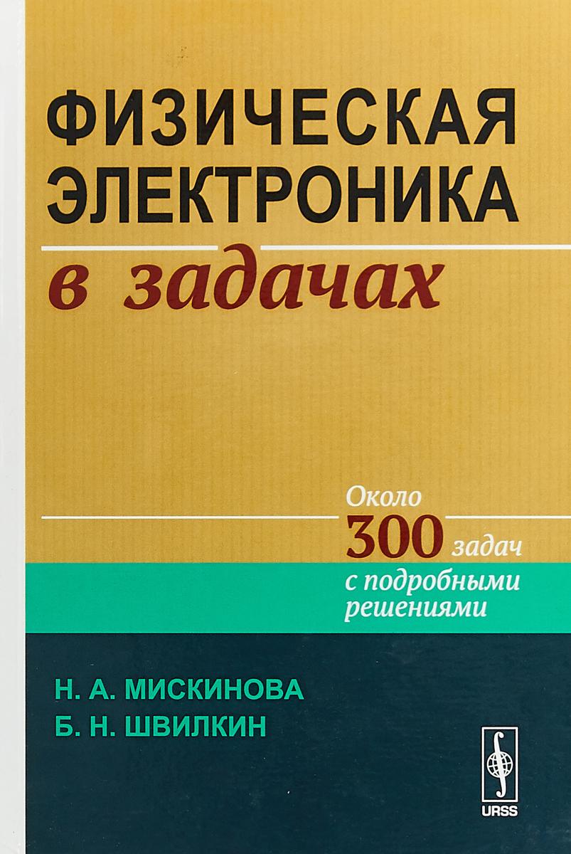 Н. А. Мискинова, Б. Н. Швилкин Физическая электроника в задачах