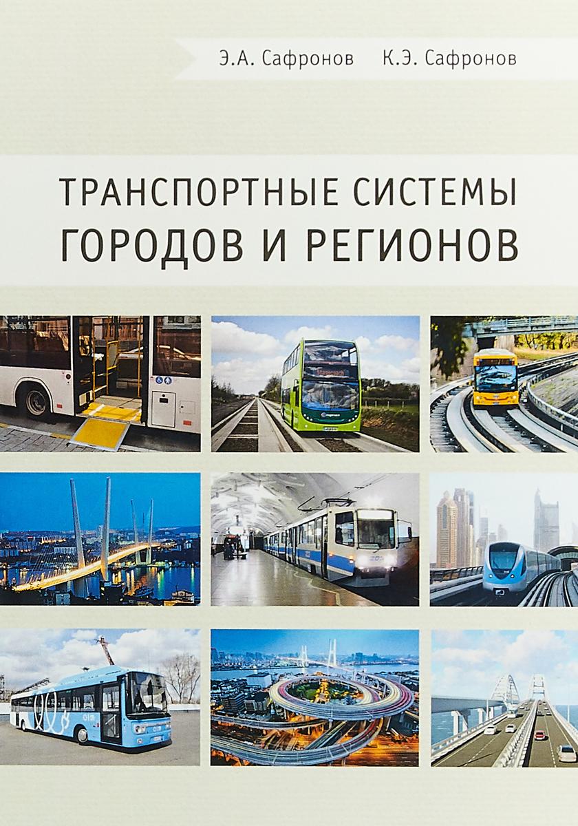Э. А. Сафронов, К. Э. Сафронов Транспортные системы городов и регионов