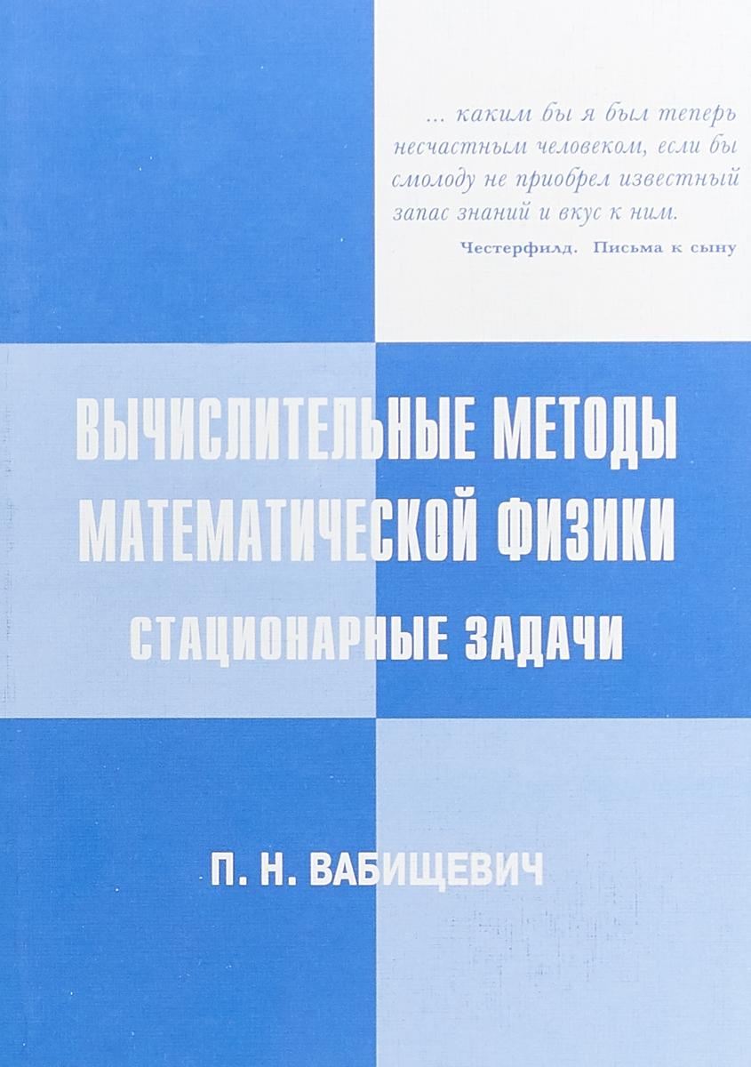 П. Н. Вабищевич Вычислительные методы математической физики. Стационарные задачи н н калиткин п в корякин численные методы в 2 книгах книга 2 методы математической физики учебник
