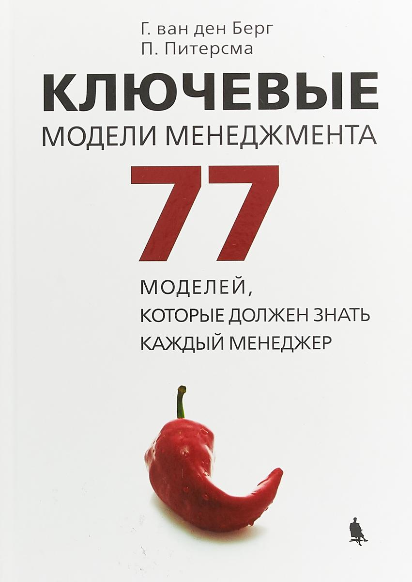 Г. Ван ден Берг, П. Питерсма Ключевые модели менеджмента. 77 моделей, которые должен знать каждый менеджер