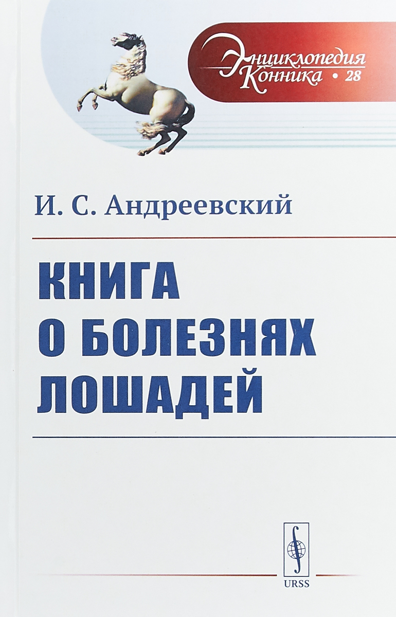 И. С. Андреевский Книга о болезнях лошадей
