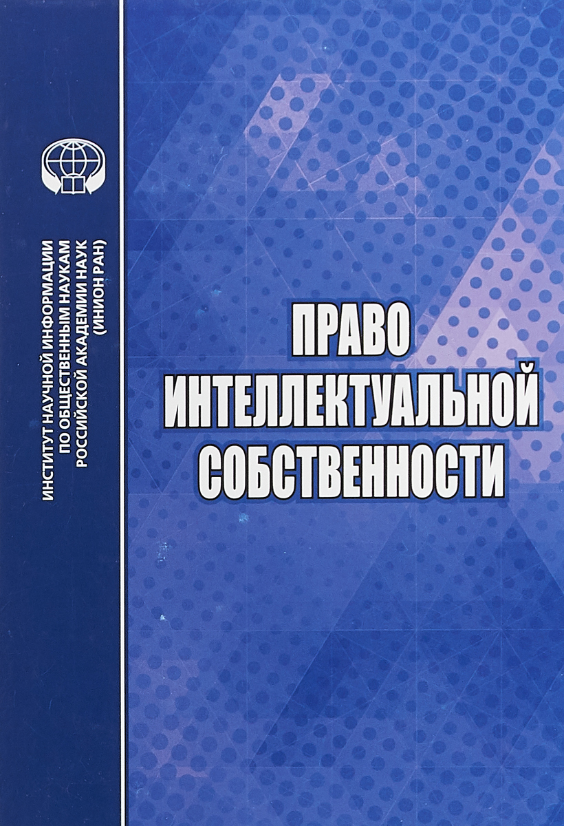 Е. Алферова,Е. Афанасьева Право интеллектуальной собственности