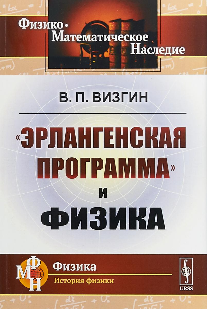 «Эрлангенская программа» и физика | Визгин Владимир Павлович