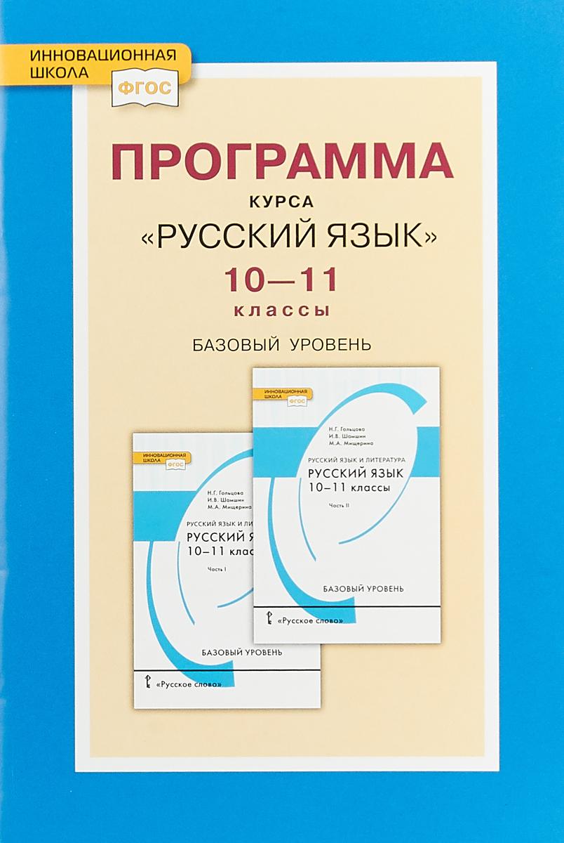 Н. Г. Гольцова. Русский язык. 10-11 класс. Базовый уровень. Программа курса