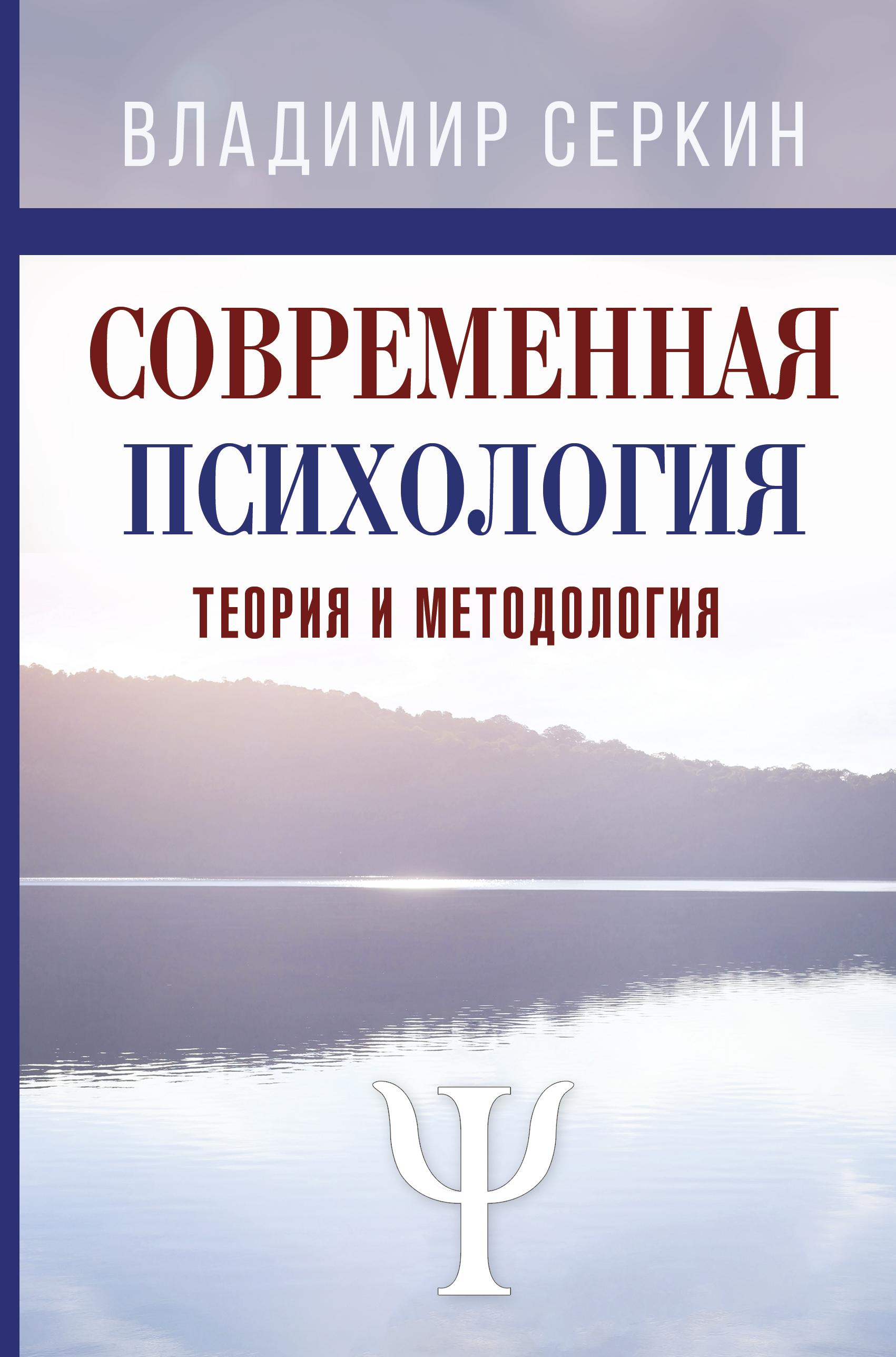 Владимир Серкин Современная психология. Теория и методология