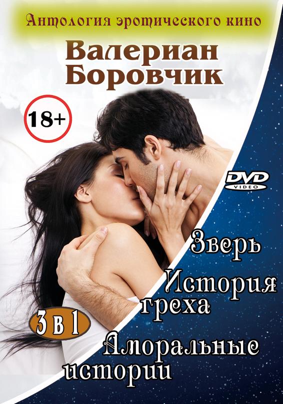 3 в 1. Антология эротического кино. Валериан Боровчик фильм sabotage