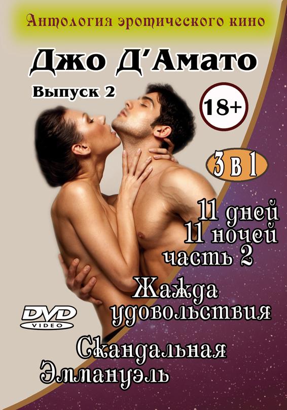3 в 1. Антология эротического кино. Джо Д'Амато. Выпуск 2 сохрани мою речь выпуск 3 часть 2