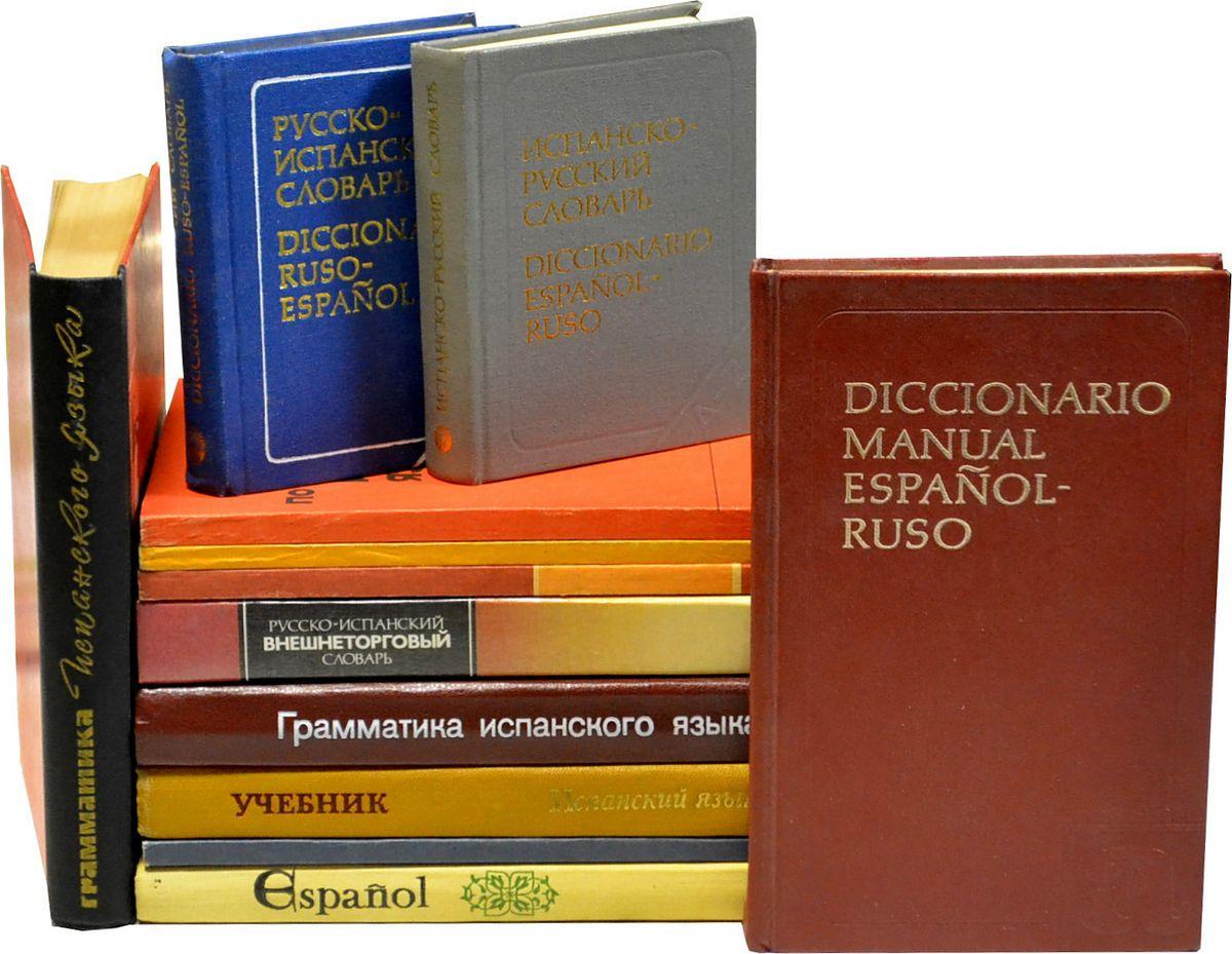 Серия Испанский язык (комплект из 12 книг) серия целительные практики российский опыт комплект из 12 книг
