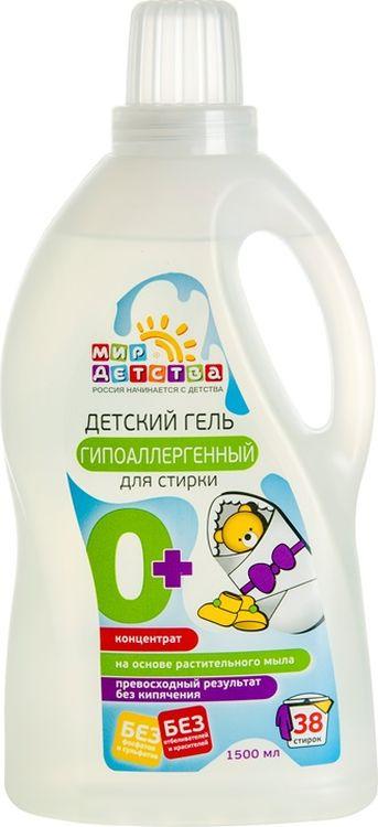 Жидкое средство для стирки Мир детства для детского белья гипоаллергенный, 44028, 1500 мл