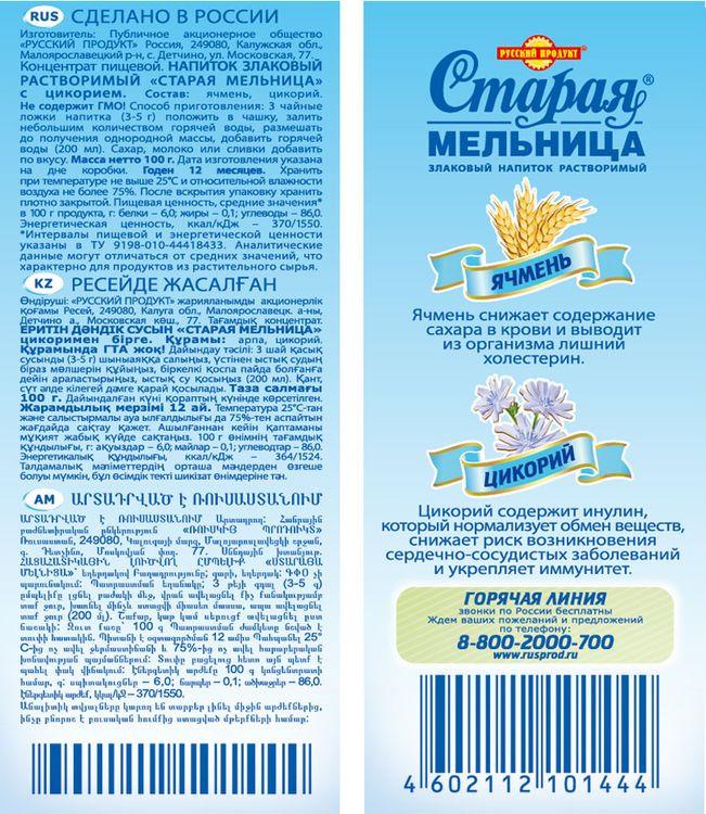 Напиток злаковый Русский продукт
