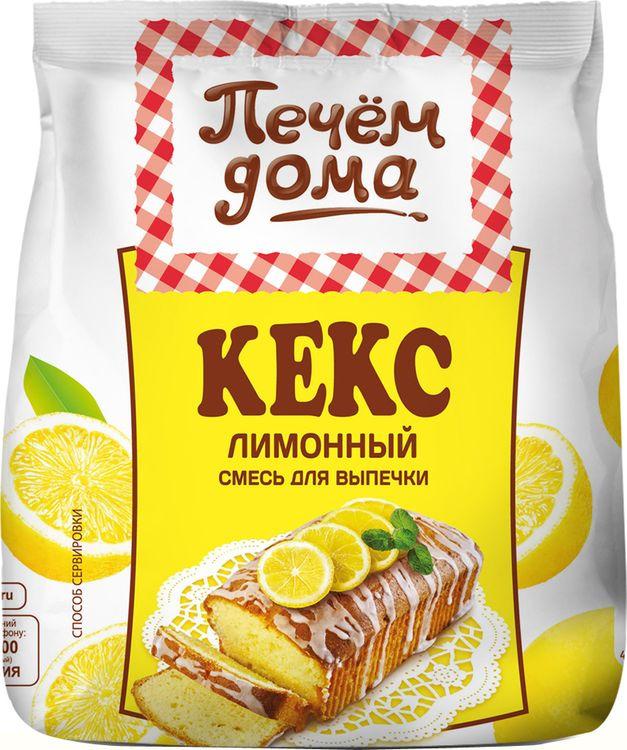 Печем дома Кекс лимонный смесь для выпечки, 400 г смесь для выпечки почти печенье матча шоколад кокос 370 г