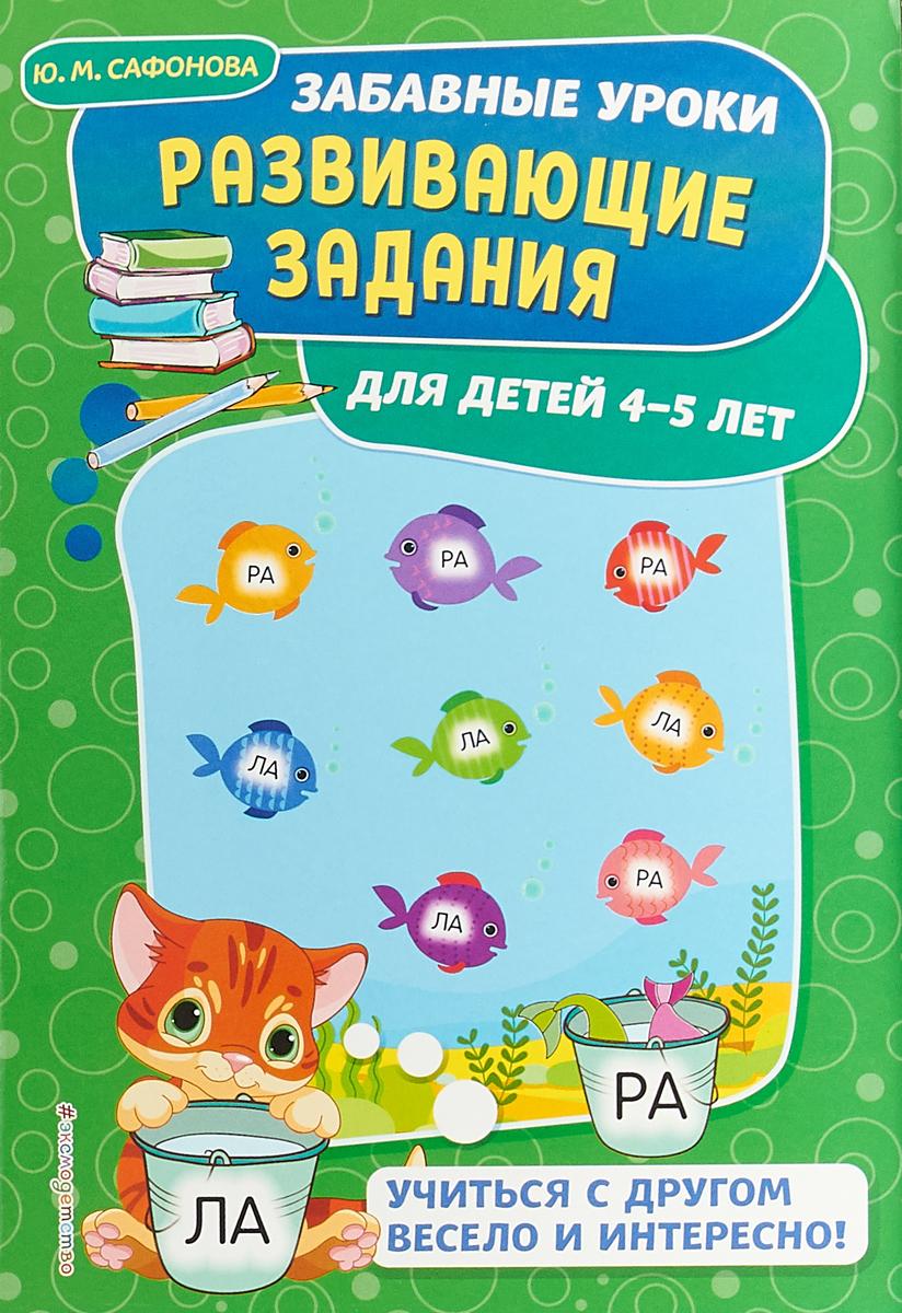 Ю. М. Сафонова Развивающие задания. Для детей 4-5 лет