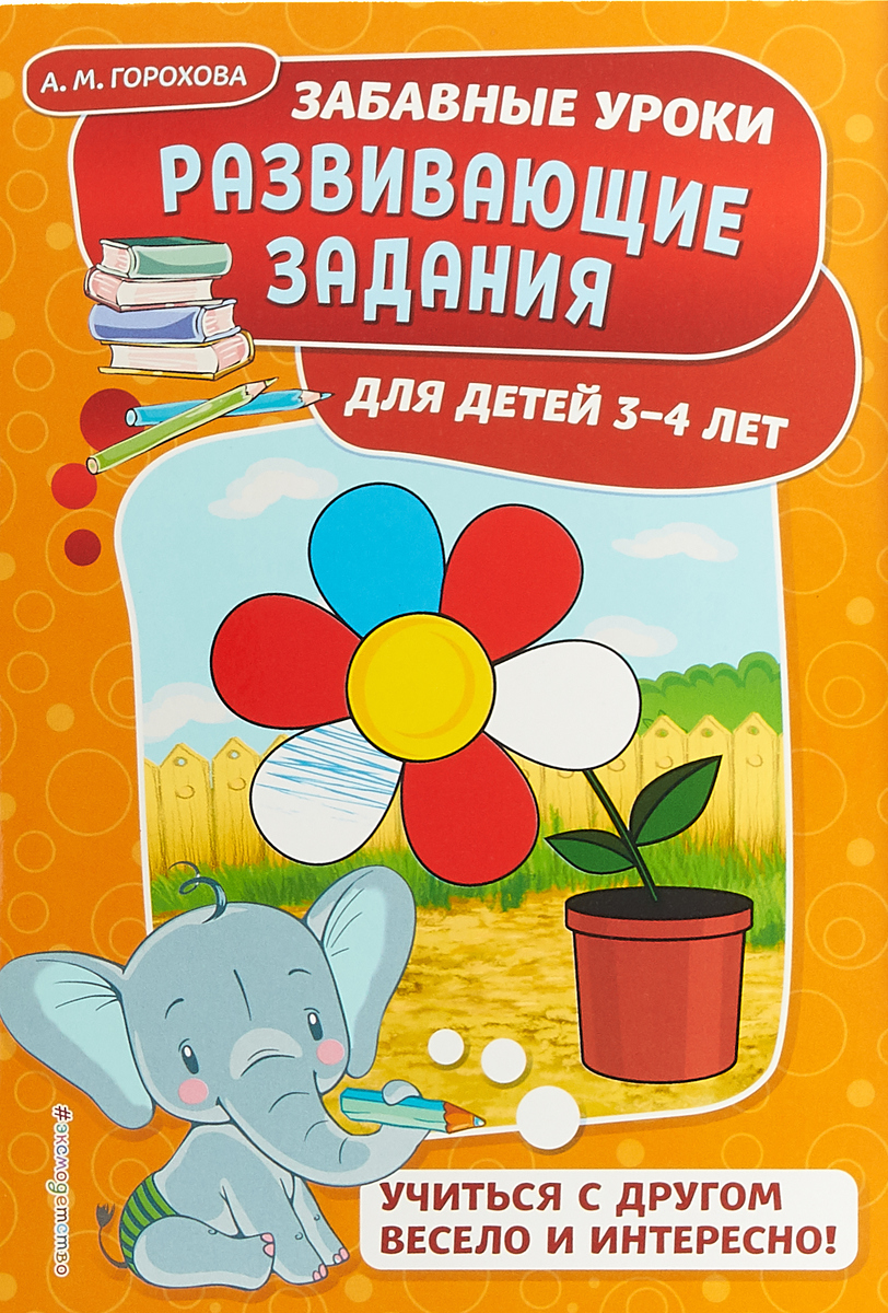 А. М. Горохова. Развивающие задания. Для детей 3-4 лет