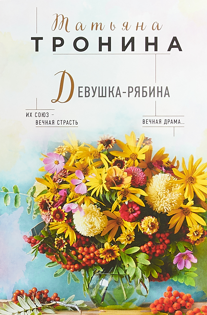 Тронина Татьяна Михайловна Девушка-рябина