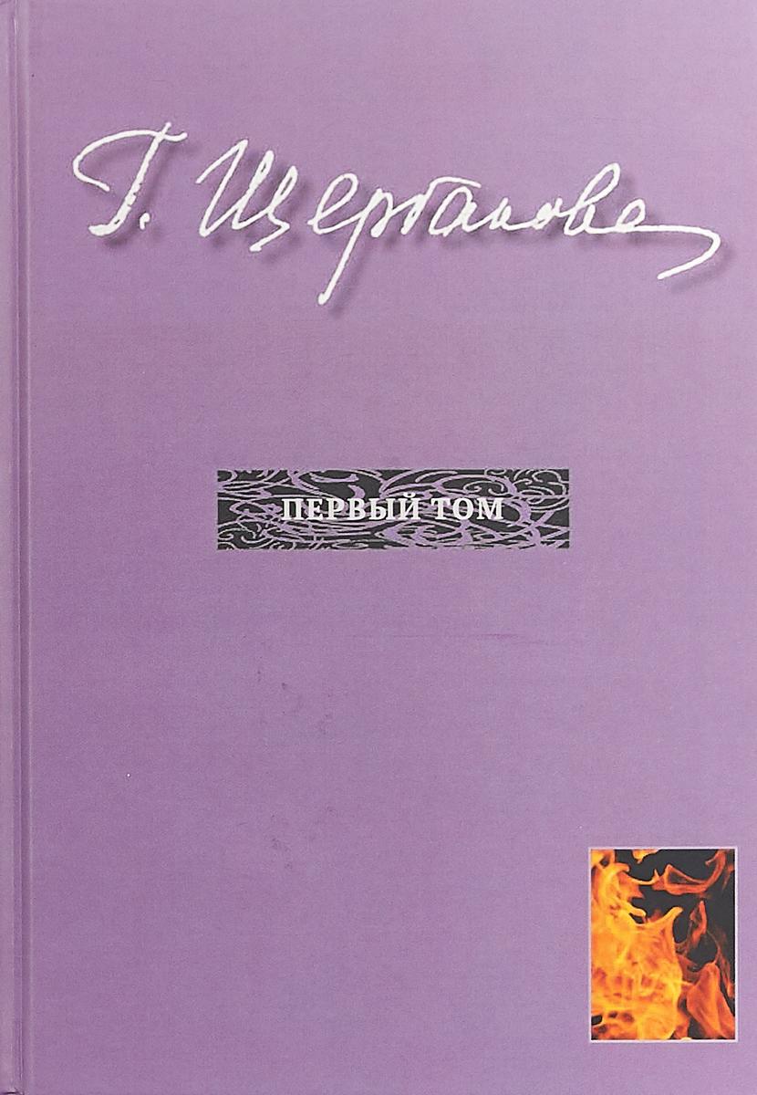 Г. Н. Щербакова Избранное в трех томах. Первый том. Романы