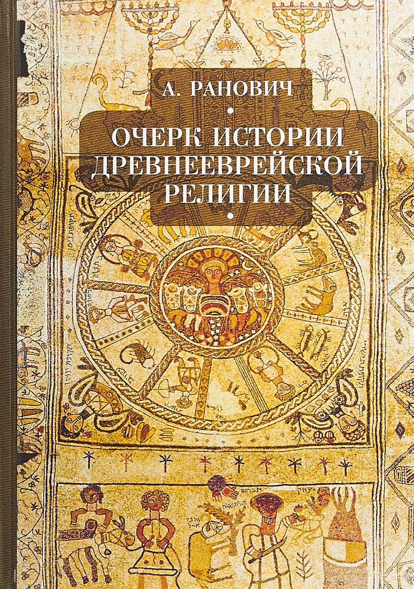 А. Б. Ранович Очерки истории древнееврейской религии