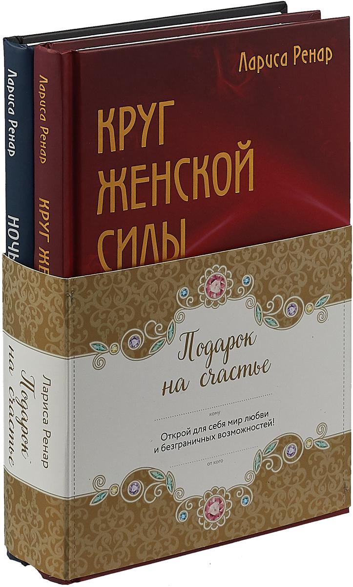 Подарок на счастье (комплект из 2 книг)
