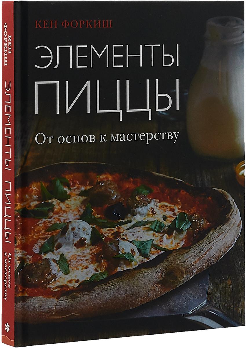 Кен Форкиш Элементы пиццы
