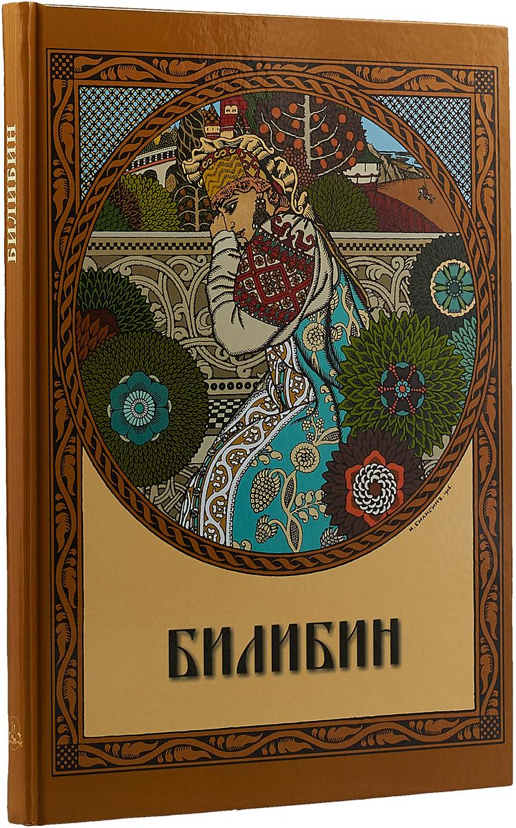 книги с иллюстрациями билибина имеет периметру скошенные
