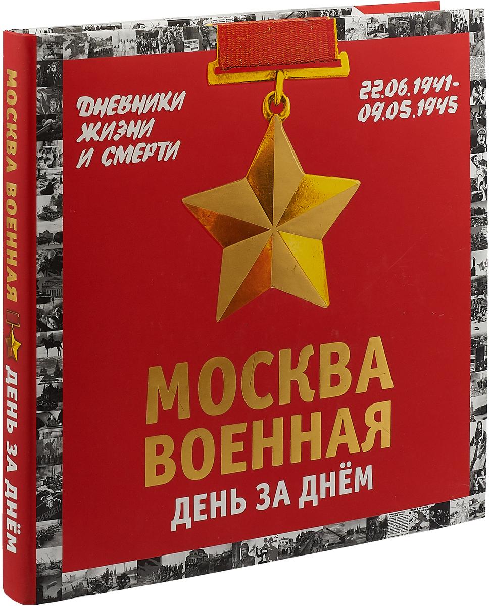 М. И. Вострышев Москва военная день за днем. Дневники жизни и смерти. 22 июня 1941 - 9 мая 1945