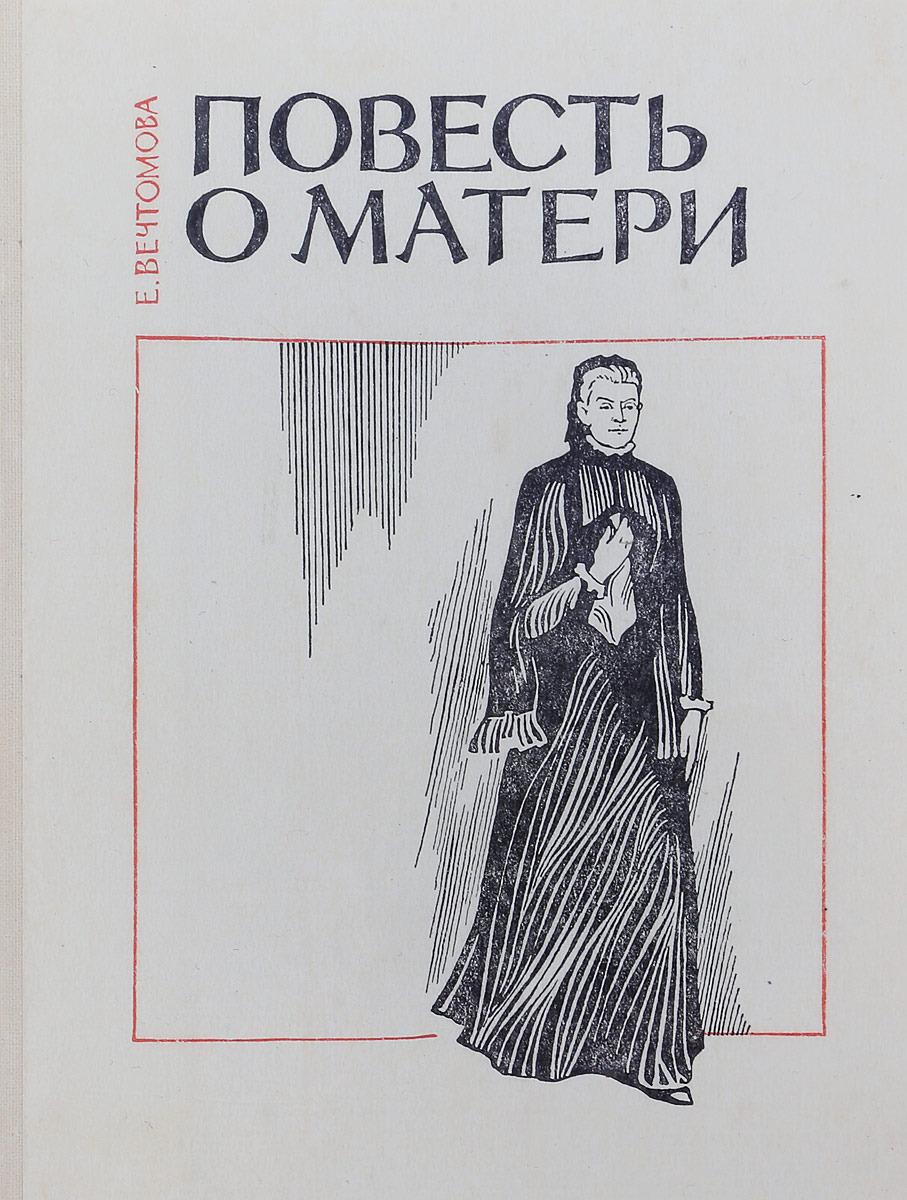 Е. Вечтомова Повесть о матери тортика м жизненный путь христиана раковского европеизм и большевизм неоконченная дуэль