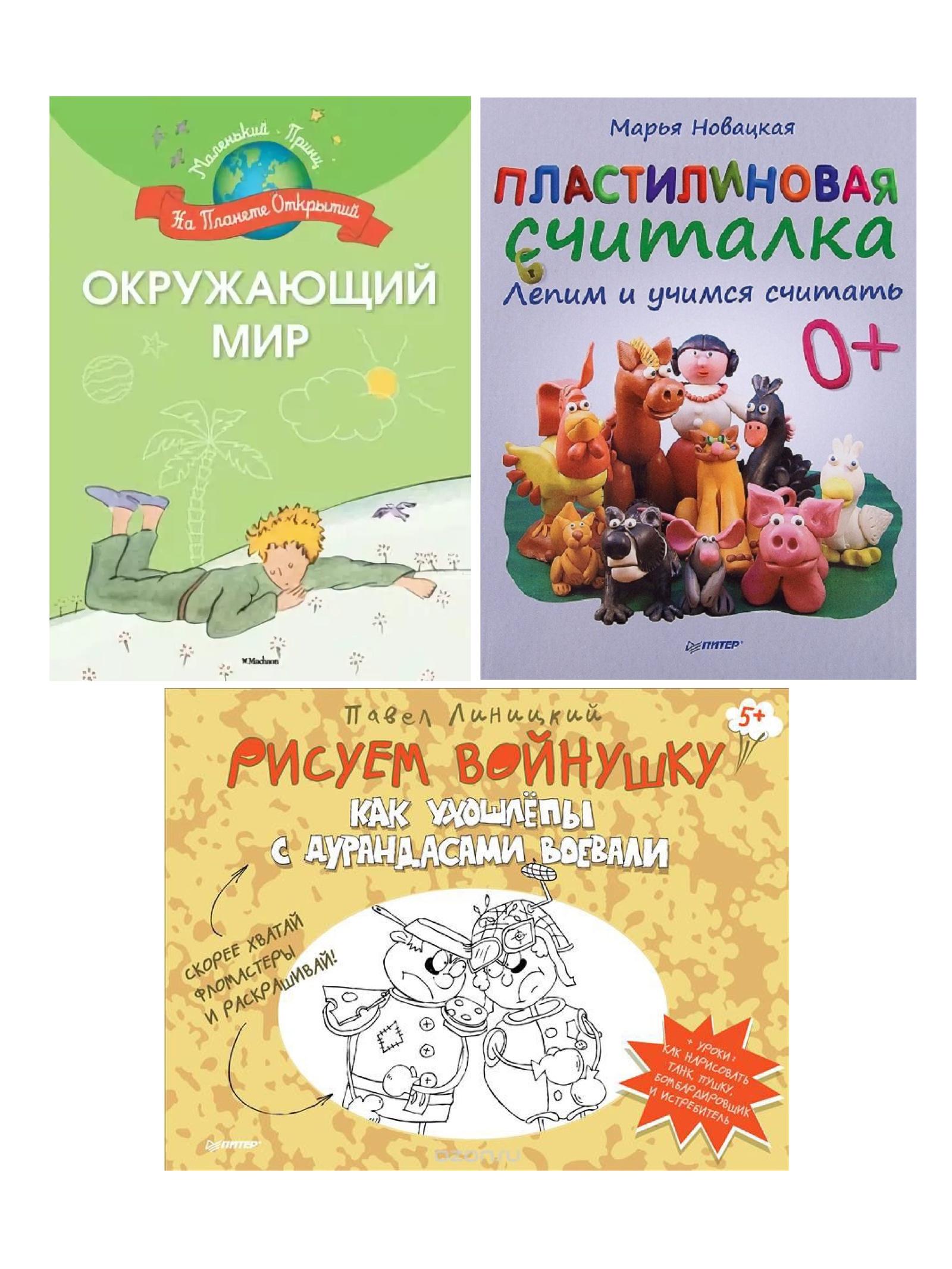 Новацкая М., Линицкий П., Шмидт М. Набор из 3 детских развивающих книг с заданиями Magio