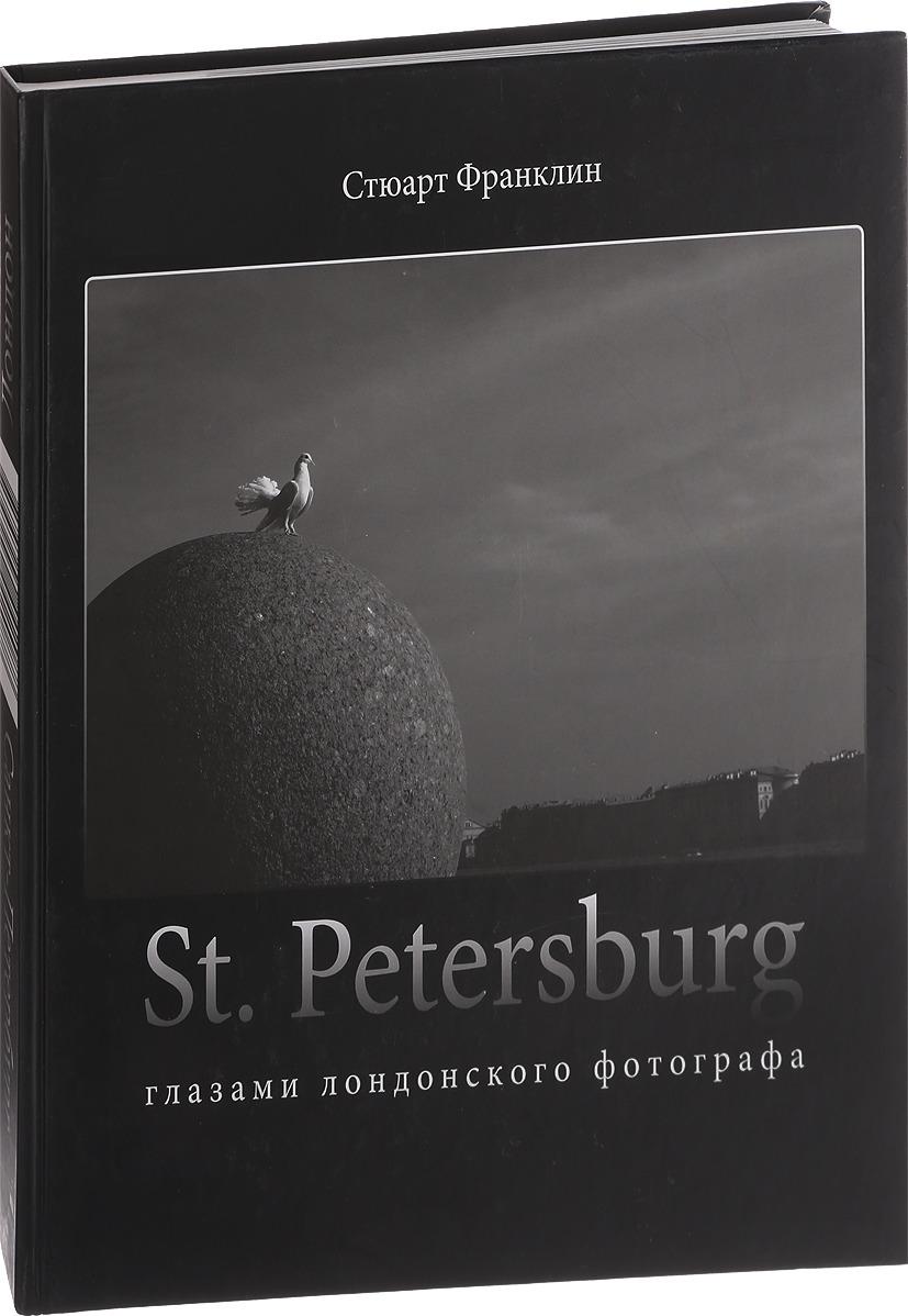 Балабнев Владимир, Франклин Стюарт St. Petersburg глазами лондонского фотографа / London глазами петербургского фотографа макбелл к фотоальбом london