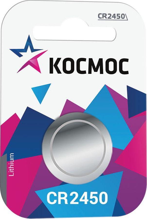 Батарейка литиевая Kocмос CR 2450, BL батарейка литиевая rexant тип сr1620 3в 5 шт