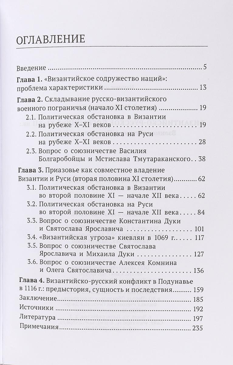 Византийско-русское пограничье в ХI - начале XII века | Слядзь А. Н.