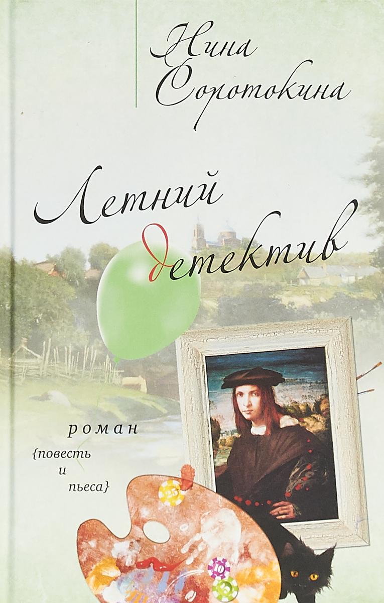 Нина Соротокина Летний детектив нина соротокина гардемарины серия из четырех романов романы 3 4