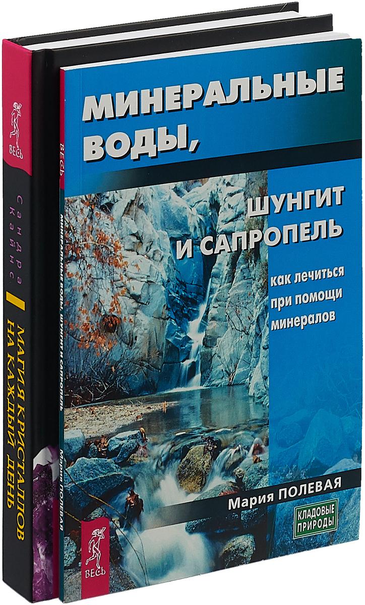 Сандра Кайнс, М. Полевая Магия кристаллов на каждый день. Минеральные воды, шунгит и сапропель (комплект из 2 книг)