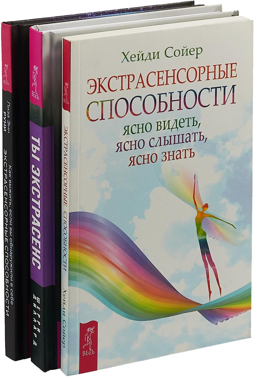 Шерри Диллард,Хейди Сойер,Энн Руни Экстрасенсорные способности. Ясно видеть, ясно слышать, ясно знать. Ты экстрасенс. Как выжить, если вы обнаружили в себе экстрасенсорные способности (комплект из 3 книг) шакти гавэйн клаус штюбен дрент атертон танец с интуицией ты свободен путь к себе комплект из 3 х книг