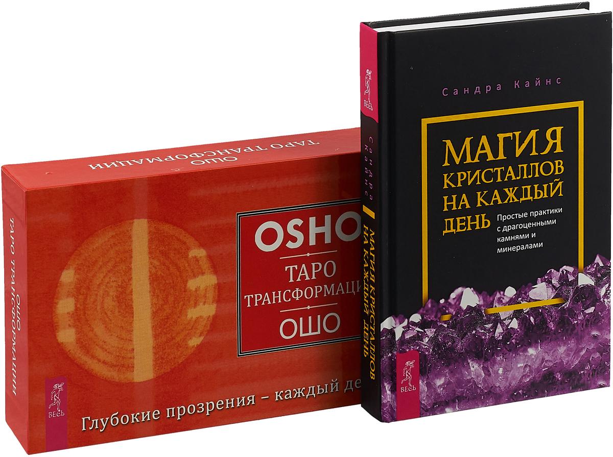 Раджниш Ошо,Сандра Кайнс Магия кристаллов на каждый день. Таро трансформации (комплект из 2 книг+карты)