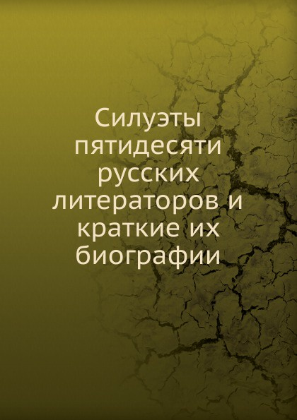 В.Д. К Силуэты пятидесяти русских литераторов и краткие их биографии
