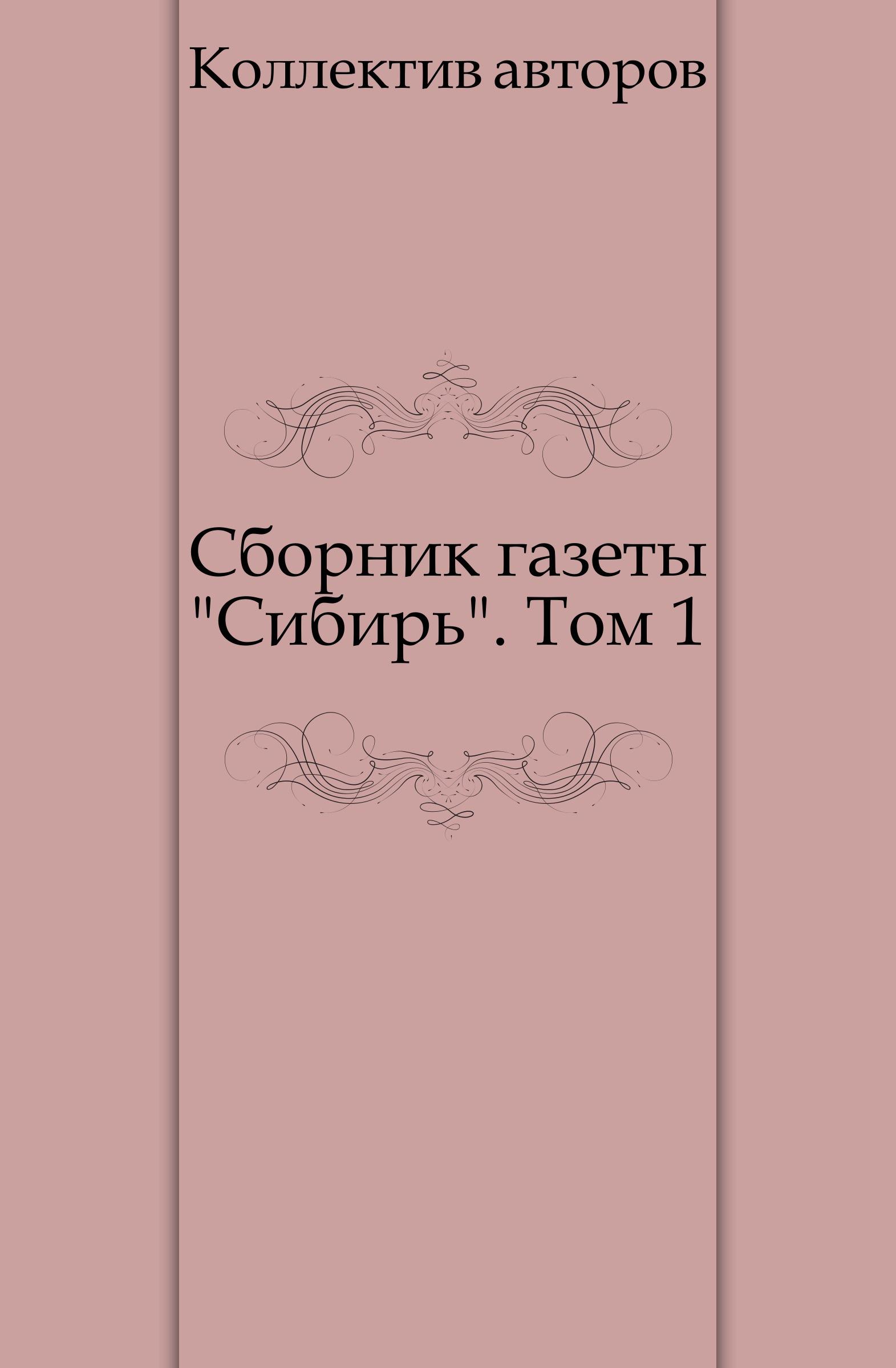 Фото - Неизвестный автор Сборник газеты Сибирь. Том 1 газеты