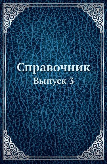 Неизвестный автор Справочник. Выпуск 3