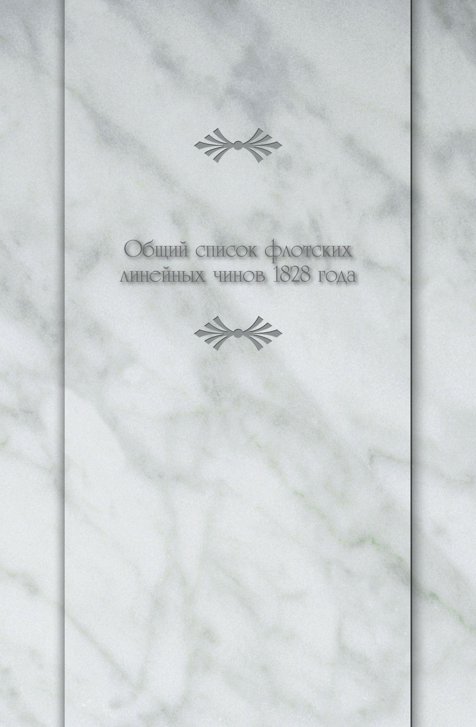 Неизвестный автор Общий список флотских линейных чинов 1828 года неизвестный автор общий состав управлений и чинов отдельного корпуса жандармов